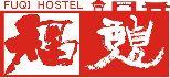 Fuqi Hostel-ZhongZheng